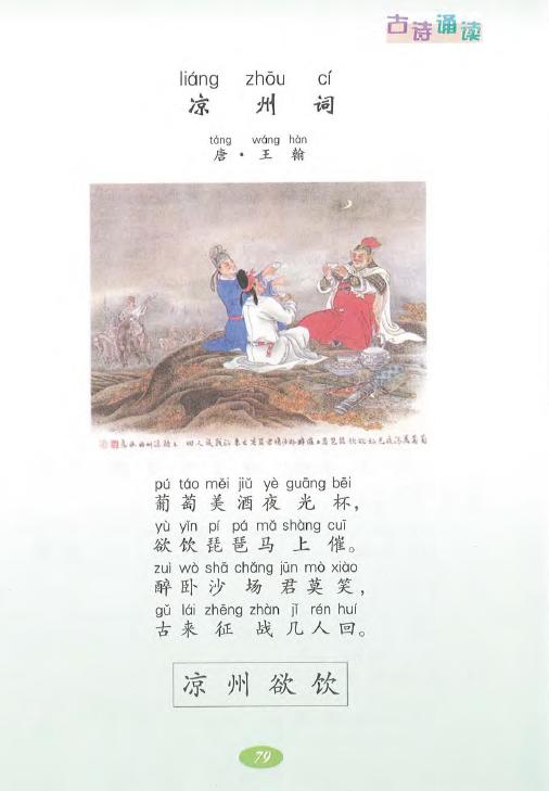 19 古诗-凉州词
