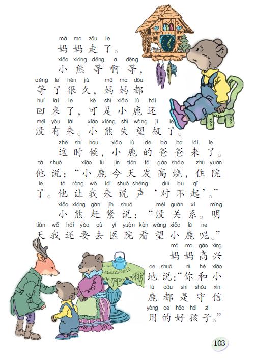 关注智慧山微信公众号(zhihuishan2013)后,在公众号里回复以下关键字,即可得到相应资源! 公开课、作文、复习、试卷、知识点、活动、拼音、字母、钟表、看图写话、故事、双语故事、成语、常识、APP、语文、数学、英语、百家姓、三字经、唐诗三百首、自助查询、超级口算