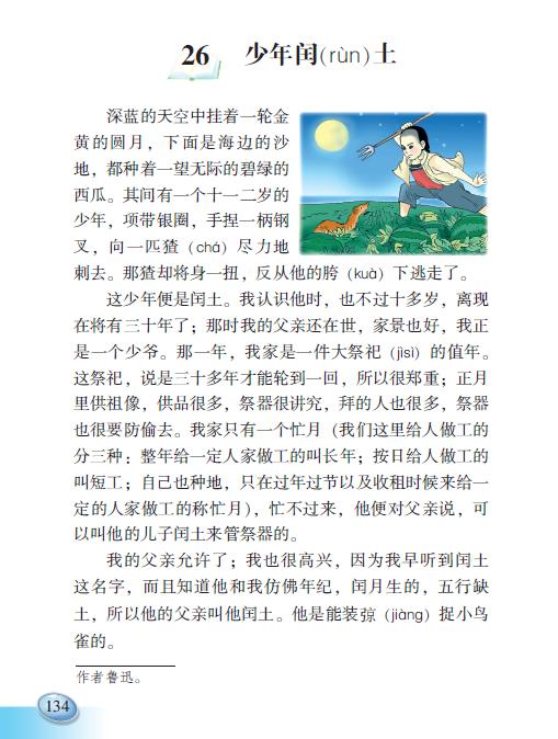 少年闰土新消息评论 微博生活网