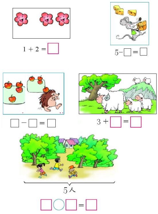 小学一年级数学期中复习看图列式图片