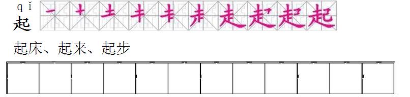 松鼠和松果 课文生词笔画: 第十一课 &